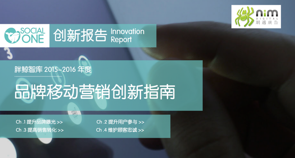 品牌移动营销创新指南2015-2016