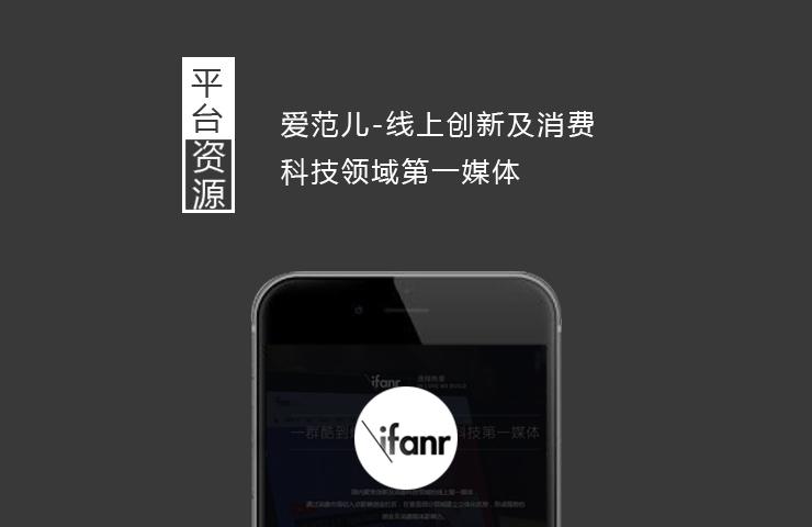 爱范儿:线上创新及消费科技领域第一媒体线上线下合作资源