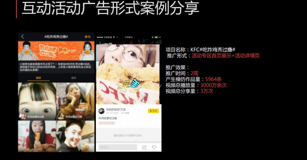 互动广告形式案例分享-kfc