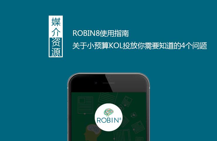 ROBIN8使用指南1:关于小预算KOL投放你需要知道的4个问题