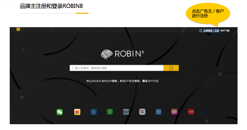 Robin8guidebook1