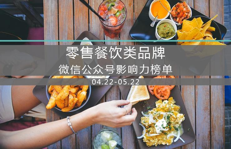 零售餐饮类品牌微信公众号影响力榜单 – 2016年5月