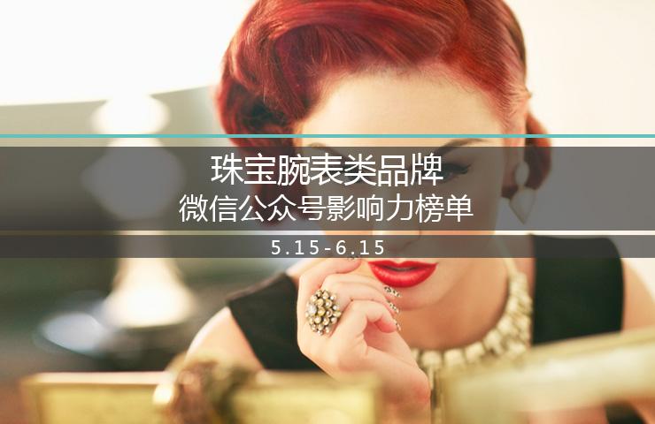 珠宝腕表品牌微信公众号影响力榜单 - 2016年6月