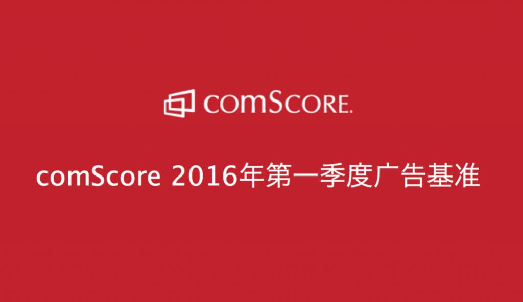 comScore:年轻用户最有可能屏蔽广告,广告主需关注提高广告质量和体验