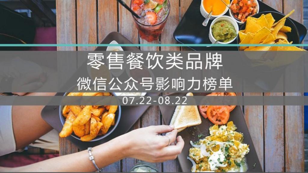 零售餐饮类品牌微信公众号影响力榜单-2016年8月