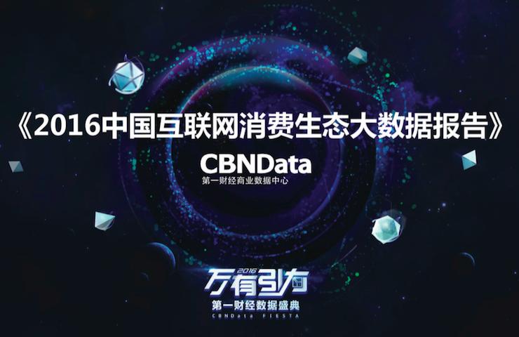 CBNData《2016中国互联网消费生态大数据报告》:描绘九大领域消费人群全景画像(附报告下载)