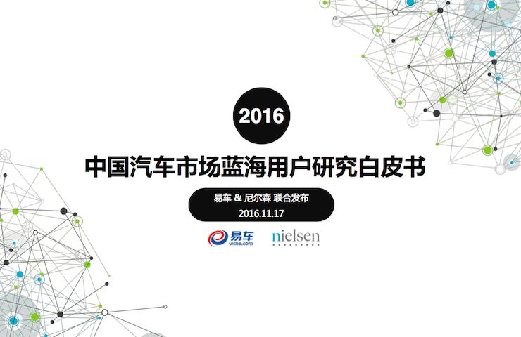 尼尔森&易车《2016中国汽车市场蓝海用户研究》:90后外,谁还是潜在消费者?(附报告下载)