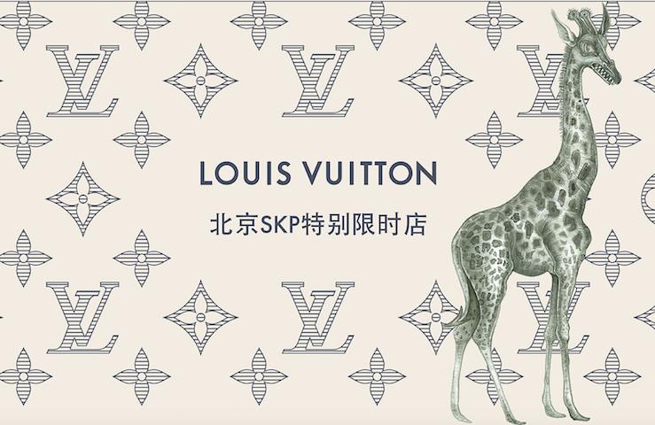 """LV在北京SKP开了一家线下快闪店,""""非洲野兽""""主题的单品能让生意更好吗?"""